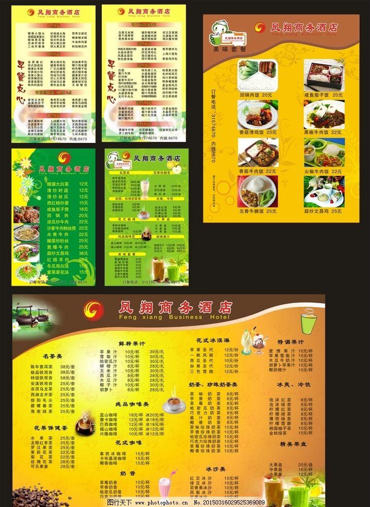 酒店 菜单牌图片