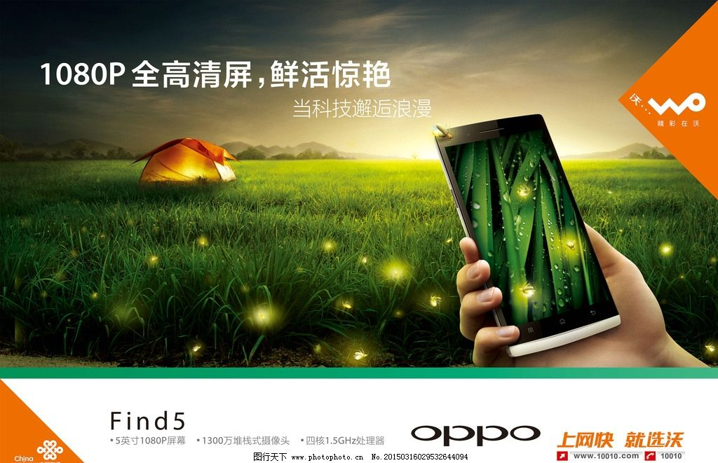 oppo find5海报图片