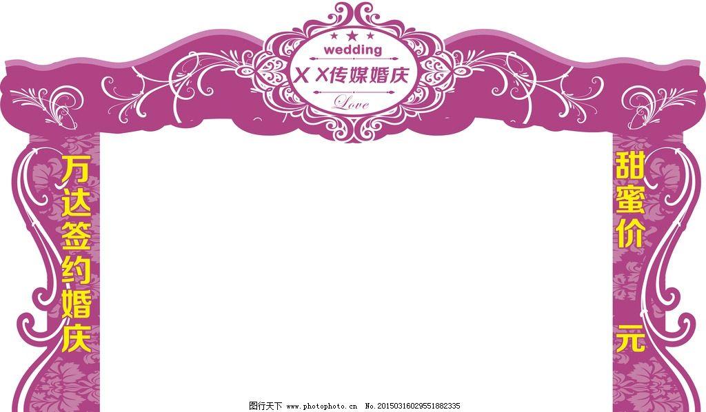 婚礼 展位 拱门 异形 婚庆素材 花纹 花边 暗花 紫色 紫白 婚庆 设计