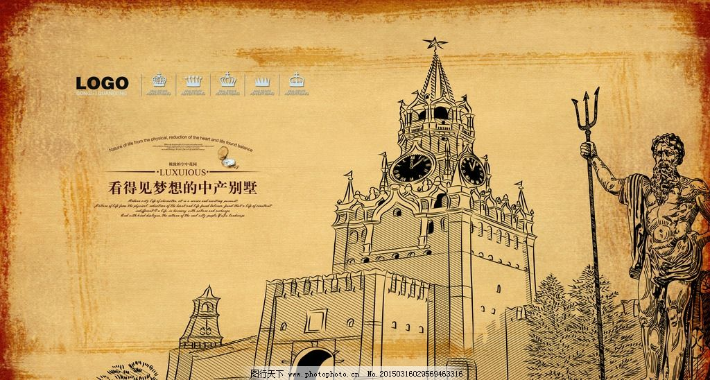 复古 欧式建筑 素描 雕塑 牛皮纸纹 房地产 复古欧洲 设计 广告设计