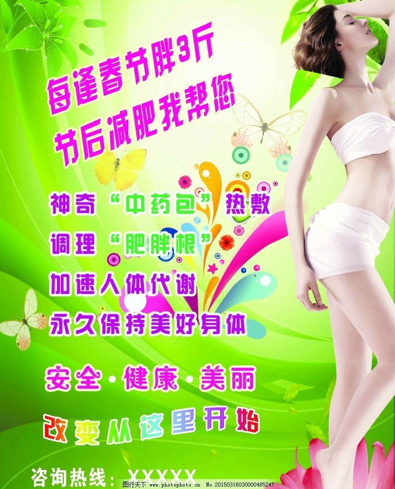 美容海报 减肥海报 美容素材 美容背景 绿色背景 减肥美女 设计 广告