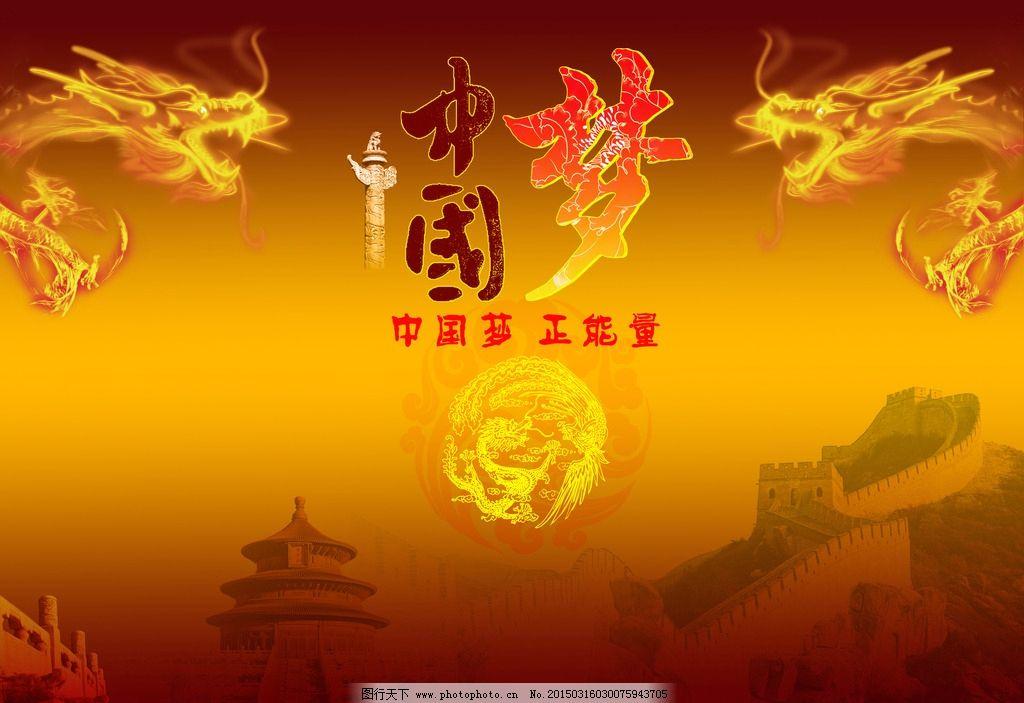中国梦 中国风 国梦 我的梦 中国梦广告牌 中国梦素材 源文件 中国梦