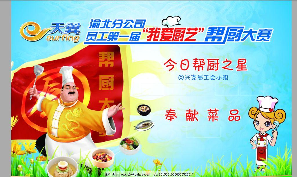 厨艺 厨艺大赛 帮厨 卡通厨师 电信厨艺 厨师 厨师比赛 设计 广告设计