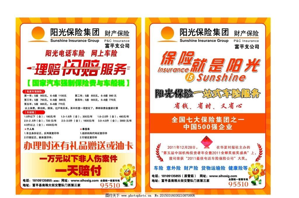 阳光保险 标准 财险 黄色背景 橘黄色 设计 广告设计 dm宣传单 400dpi