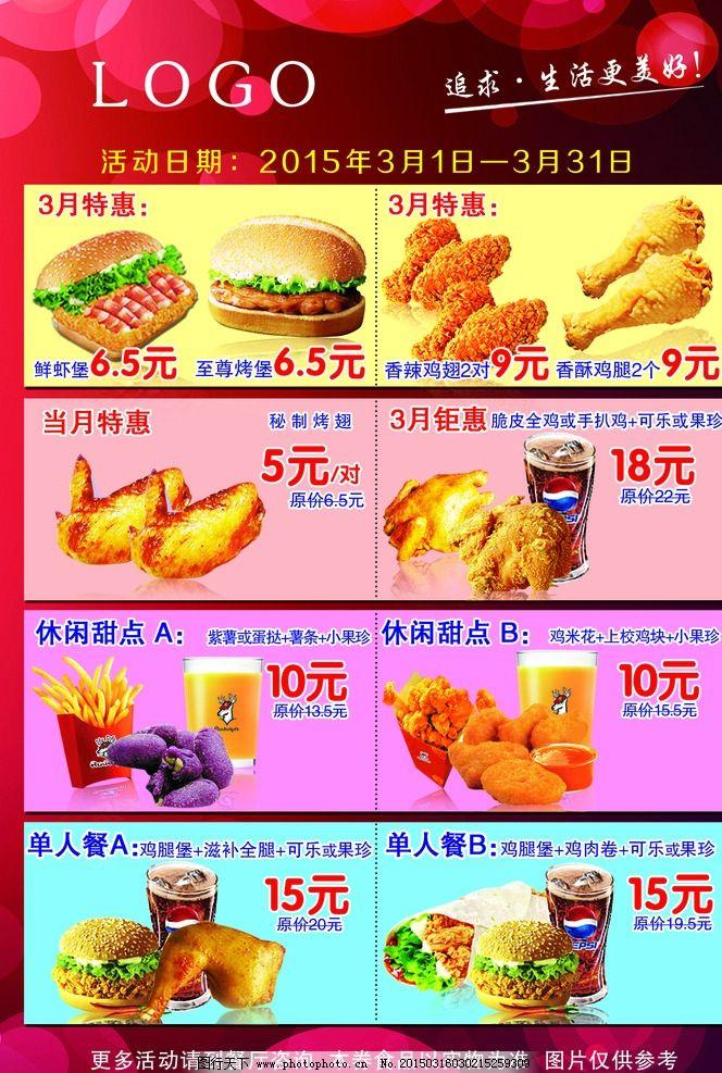 麦当劳 汉堡必胜客 汉堡西餐 派乐汉堡 汉堡套餐 汉堡特价 汉堡菜单