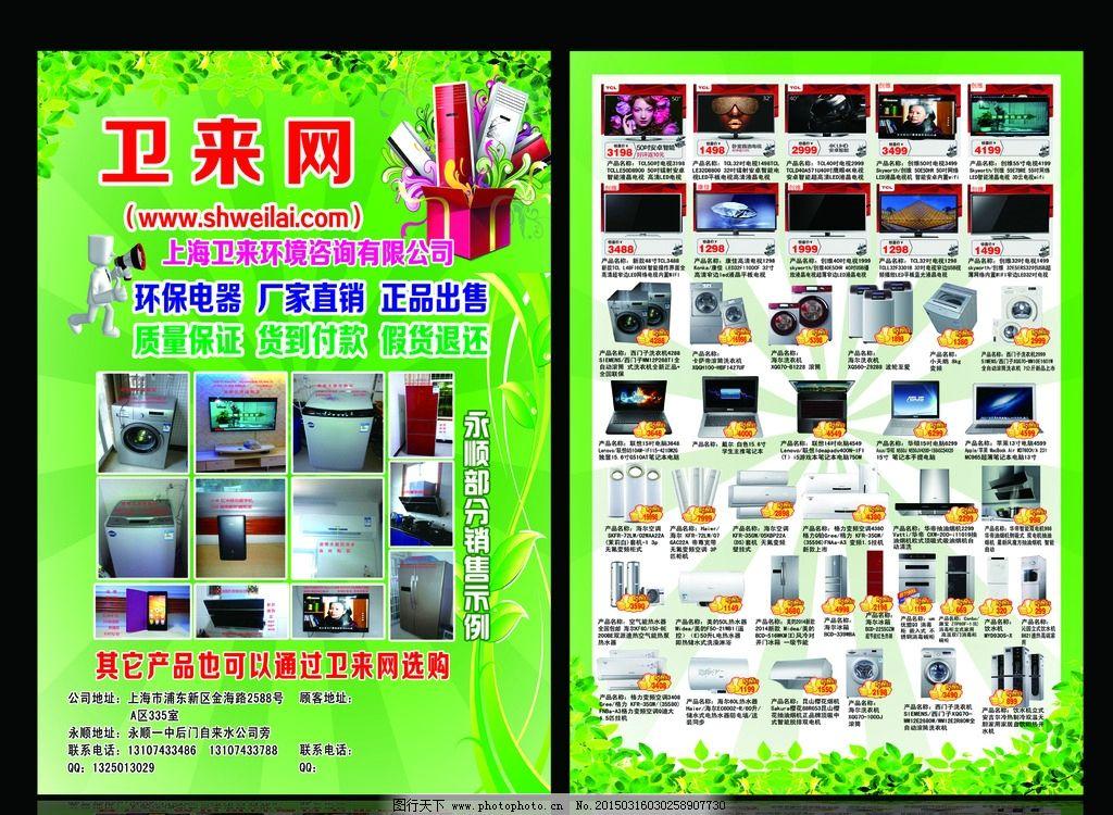 宣传单 宣传海报 电器宣传单 绿色风暴 春 卫来网 环保电器 厂家直销