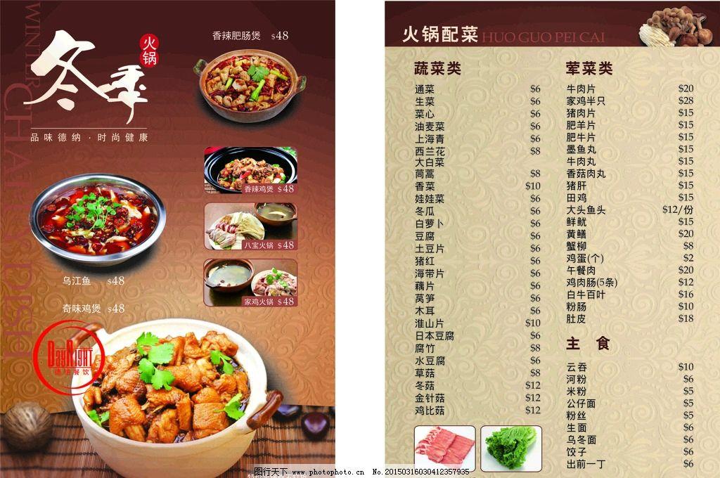 菜单 菜单设计 菜谱 食堂菜单 菜牌 餐饮 背景 点菜单 菜单菜谱 菜单