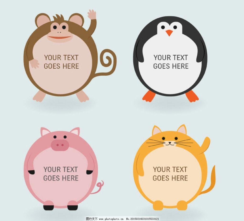 卡通圆形动物标签矢量素材图片