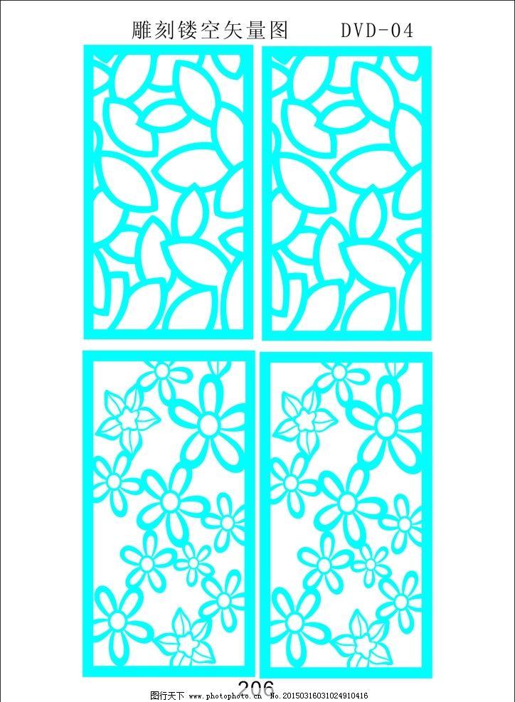 镂空花 装饰 矢量图 雕刻 设计 设计 广告设计 其他 cdr