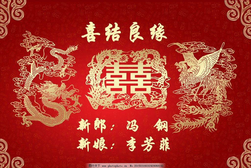 婚庆 红色 中式 喷绘 背景 设计 psd分层素材 背景素材 300dpi psd