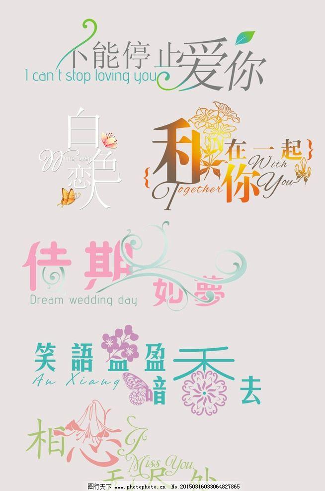 新字体 文字组合 婚纱字体 艺术字体 连动设计字体 个人写真字体 相册