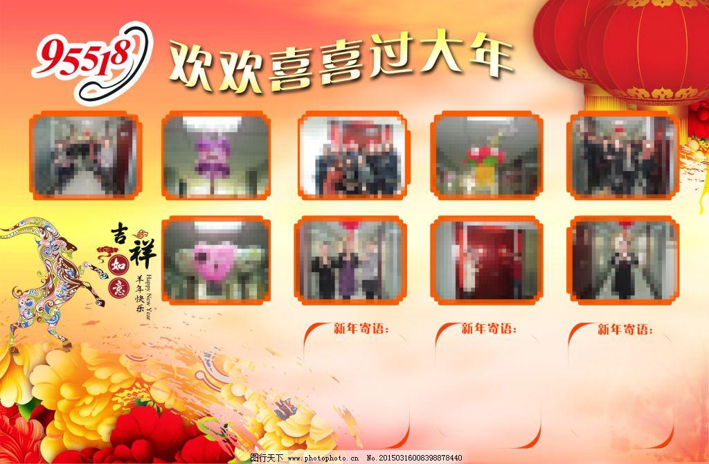 员工风采展照片墙免费下载 高清背景 喜庆背景 展板背景 照片墙 95518