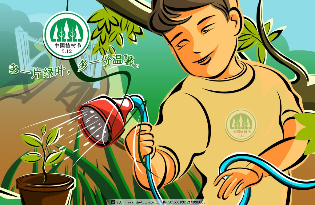绿色植树节免费下载 儿童 可爱 绿色 手绘 植树节 海报 手绘 可爱