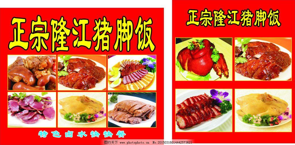 餐牌 正宗隆江猪脚饭 餐牌 猪脚饭 原创设计 原创海报