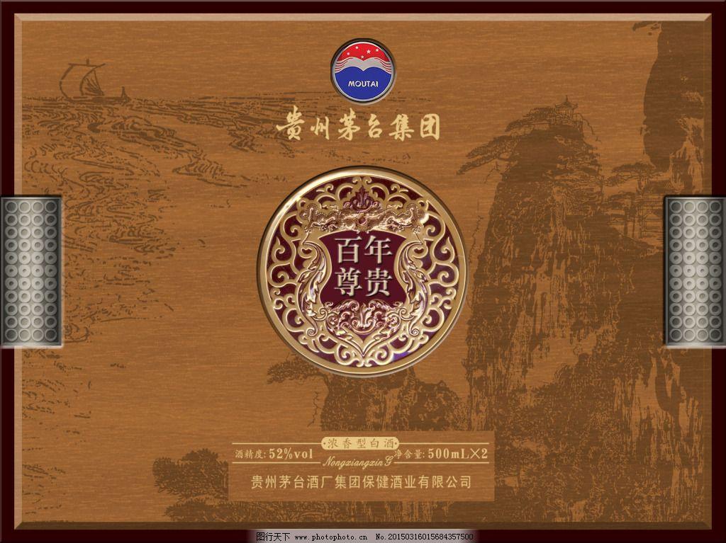 百年尊贵酒 百年尊贵酒免费下载 木盒 茅台集团 原创设计 原创包装