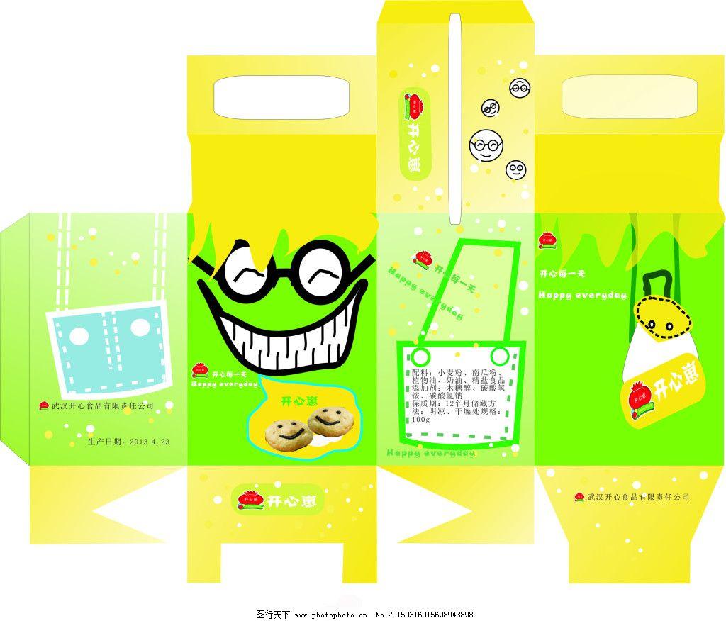 包装盒设计 包装盒设计免费下载 黄绿色 卡通 展开图 饼干展开图图片