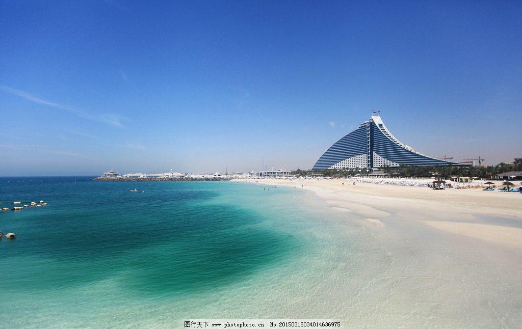 迪拜海滩 蓝天 大海 沙滩 海滩座椅 摄影 迪拜塔 棕榈岛 海滩 棕榈树