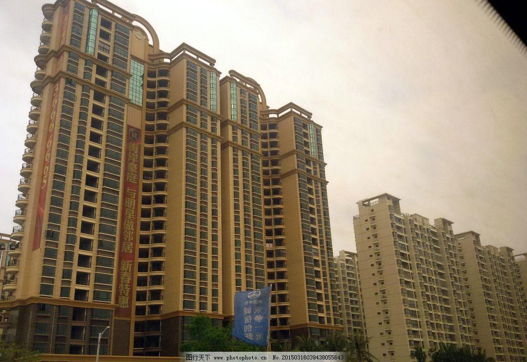 高层住宅 高层建筑 高楼建筑 高楼大厦 高楼 住宅楼 居民楼 园林建筑