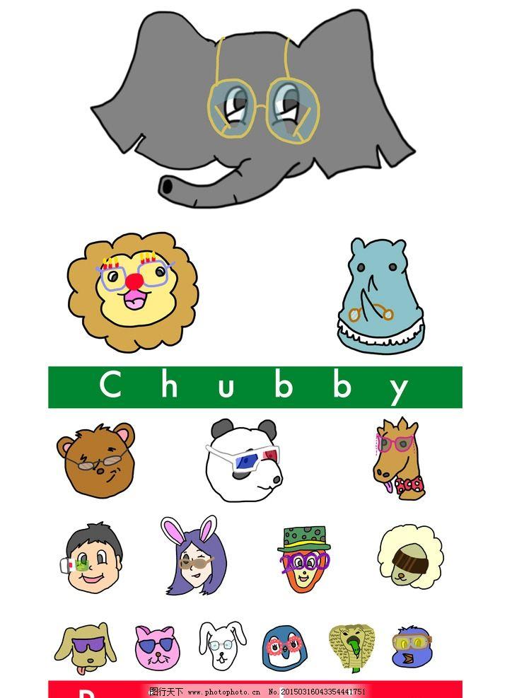 卡通原创 包包图 个性卡通图 小动物头像 卡通头像组合 动漫动画