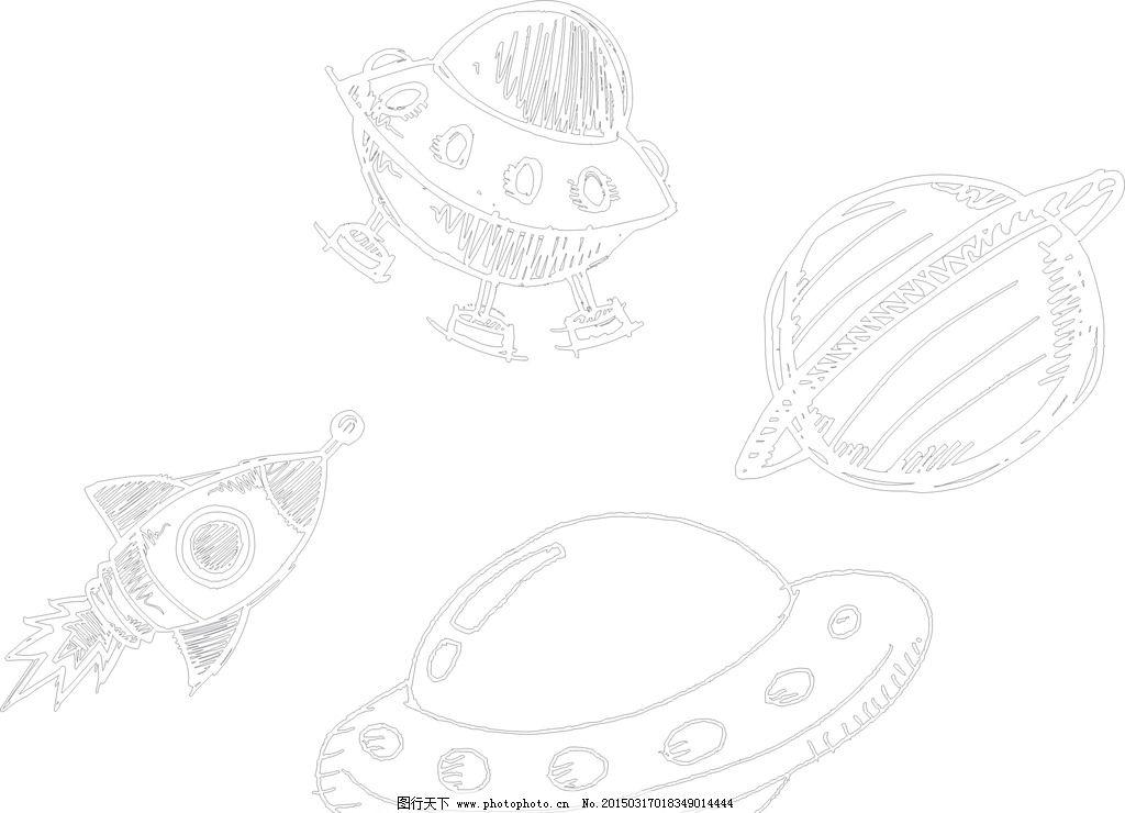 素材 矢量线条 素描 手绘 简洁 飞碟 飞机 火箭 行星 手绘行星 手绘
