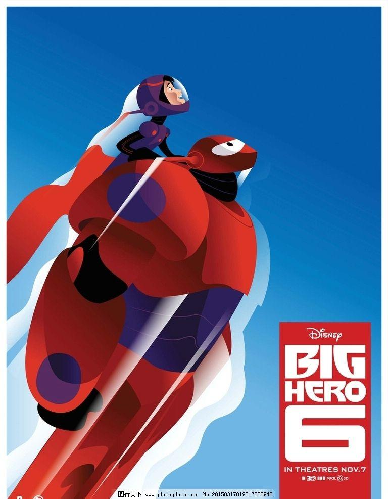 机器人 动画 大白 大英雄天团 威廉姆斯 中国上映 中国巨幕 电影 海报