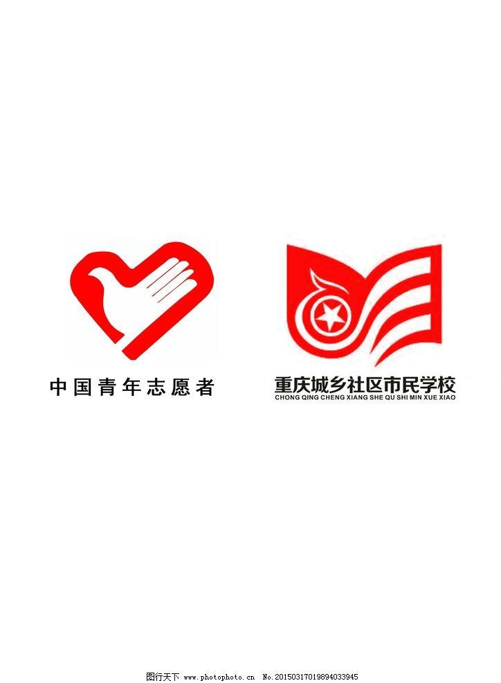 重庆市民学校 logo 标志 (724x987)-标志 设计 图标