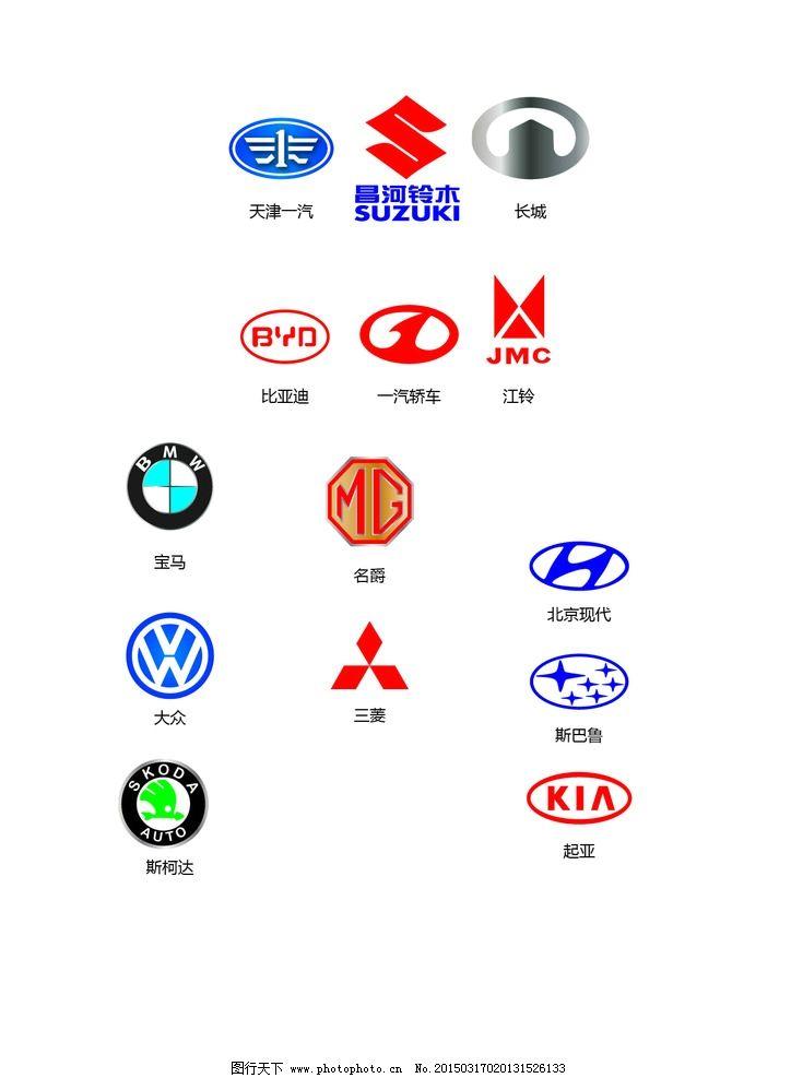汽修标志的设计