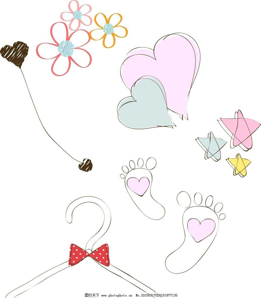 心形素材 卡通心形 衣架 手绘衣架 卡通衣架 花朵 手绘花朵 脚印 卡通