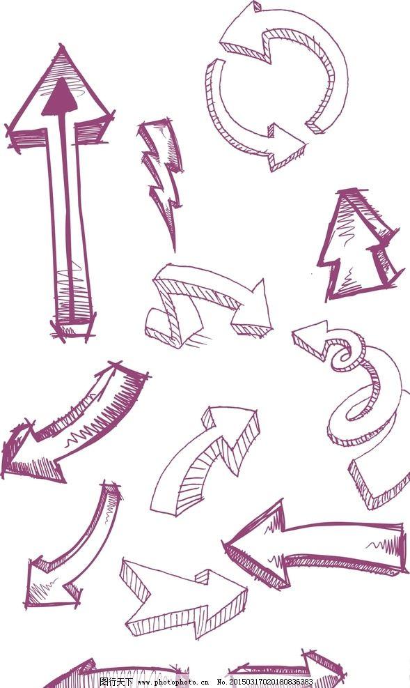 手绘 箭头素材图片
