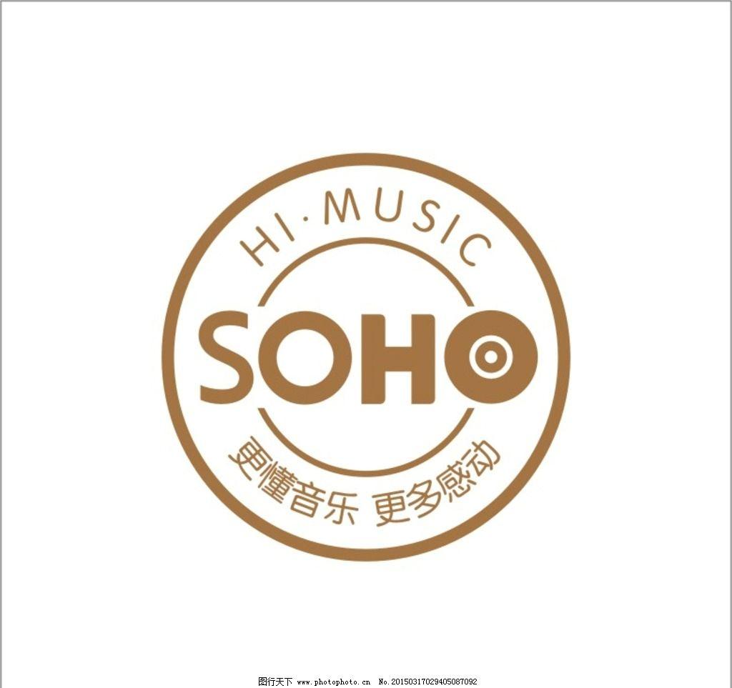 苏荷 酒吧 音乐 夜生活                     计 广告设计 logo设计