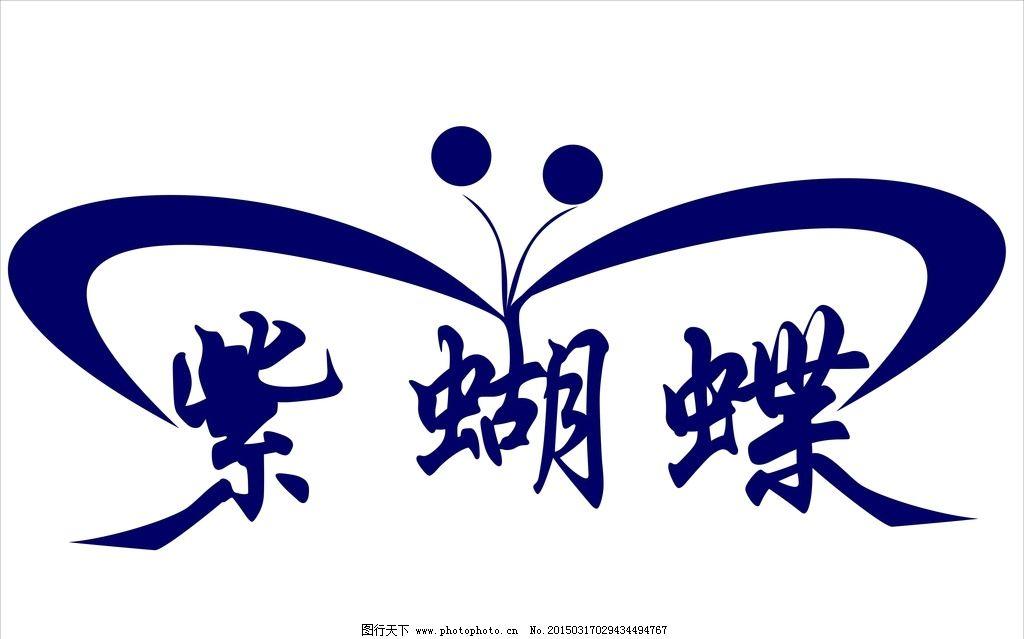 矢量字 矢量花朵 设计 广告设计 logo cdr 紫蝴蝶 文字 矢量图 设计