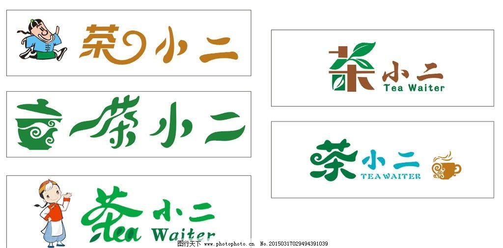 店小二 logo 茶 矢量人物 茶杯 掌柜 茶叶 设计 广告设计 logo设计