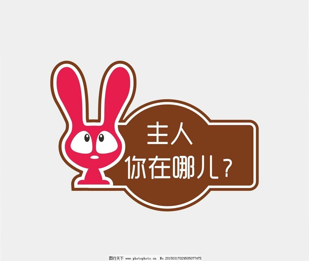 温馨提示 动物 异形 可爱 兔子 卡通 商业 广告设计