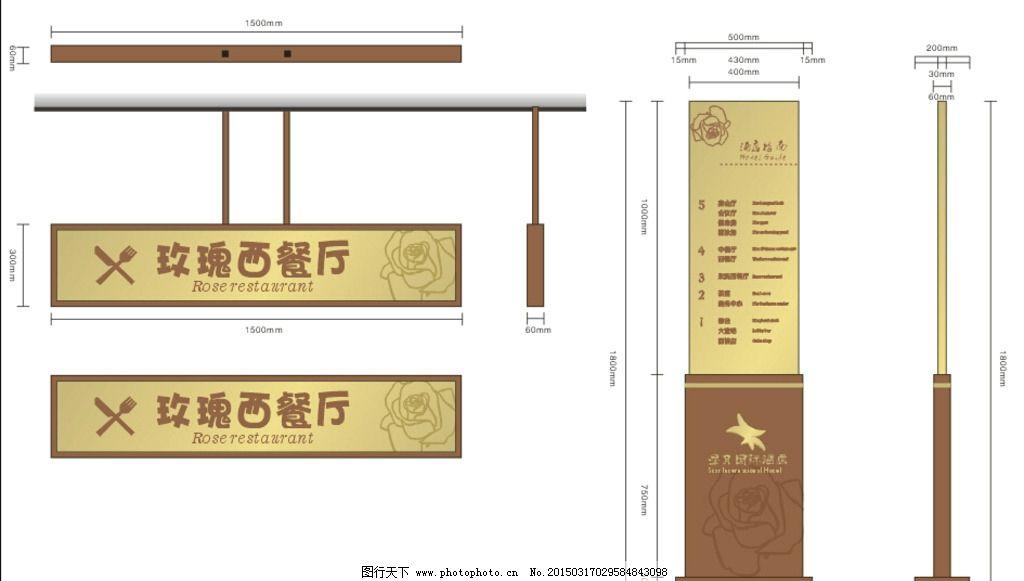 吊牌 立牌导视 酒店导视 酒店 国外导视 设计 广告设计 广告设计 cdr