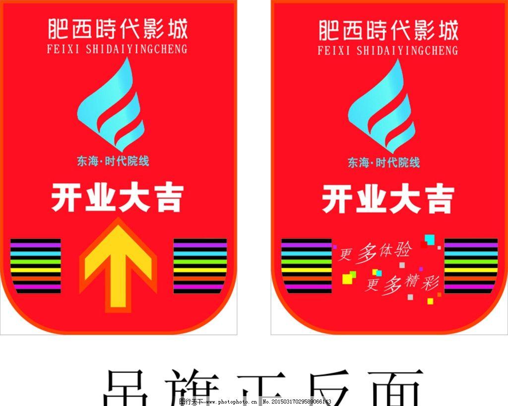 吊旗 宣传 设计      色彩 设计 广告设计 广告设计 cdr
