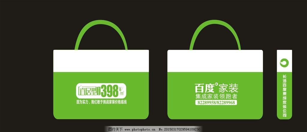 家装环保袋设计图图片