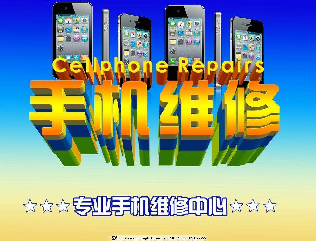 手机维修免费下载图片