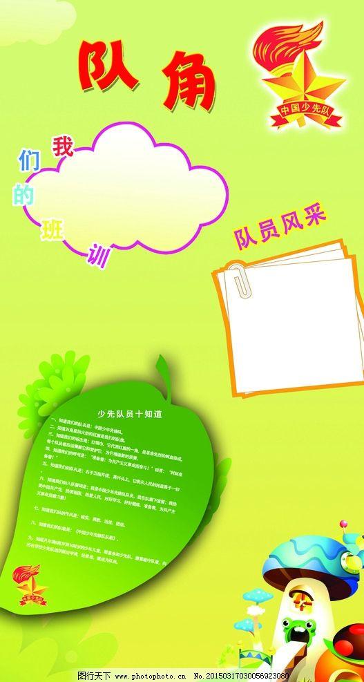 少先队员 十知道 树叶 幼儿园 卡通画 设计 广告设计 海报设计 72dpi
