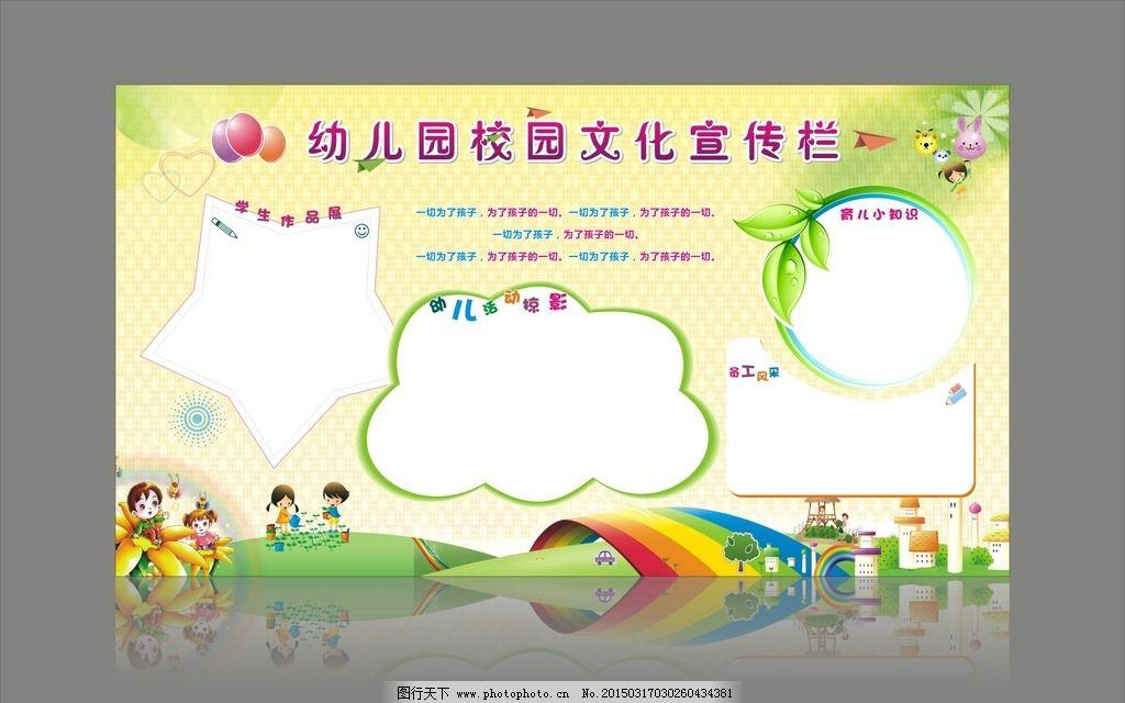 幼儿园宣传栏 汽球 卡通 星星 造型 彩虹 儿童 展板 飞翔