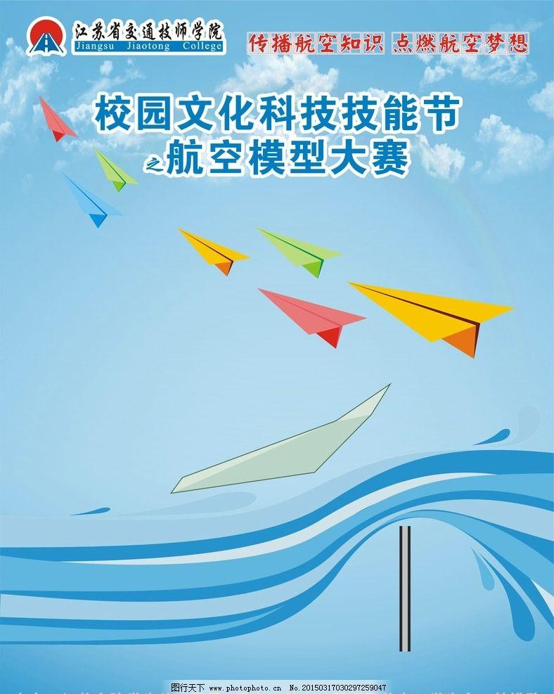 悬浮纸飞机推板图片_展板模板