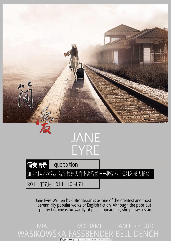 简爱海报设计 简爱海报设计免费下载 异质同构 排版 汉字创意 规整图片