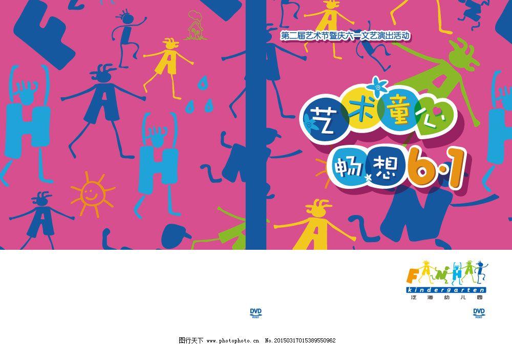 艺术儿童中心 艺术儿童中心免费下载 六一 幼儿园 卡书封面 原创设计