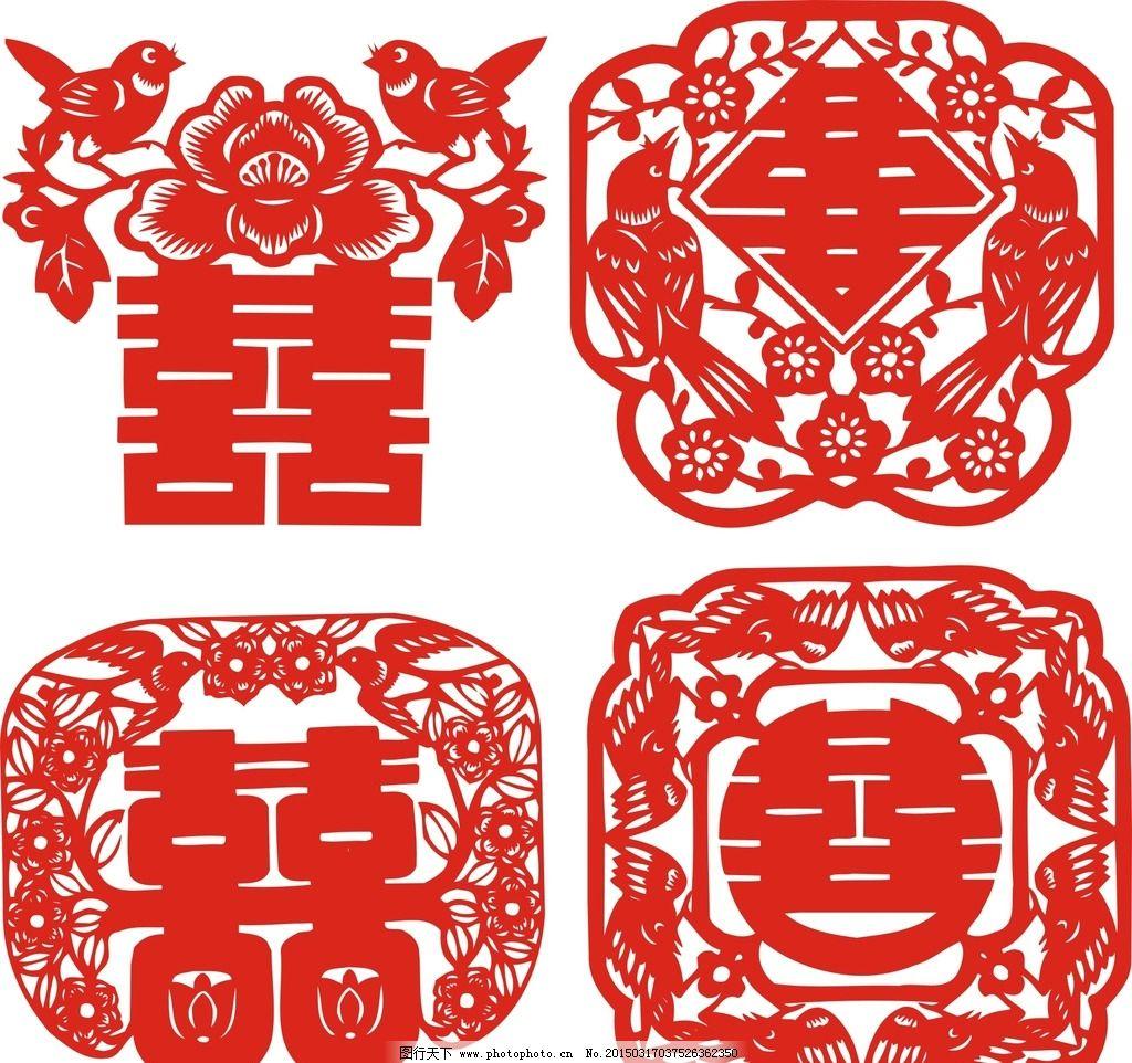 喜字 剪纸 喜鹊图片,喜字剪纸 剪纸矢量素材 传统-图