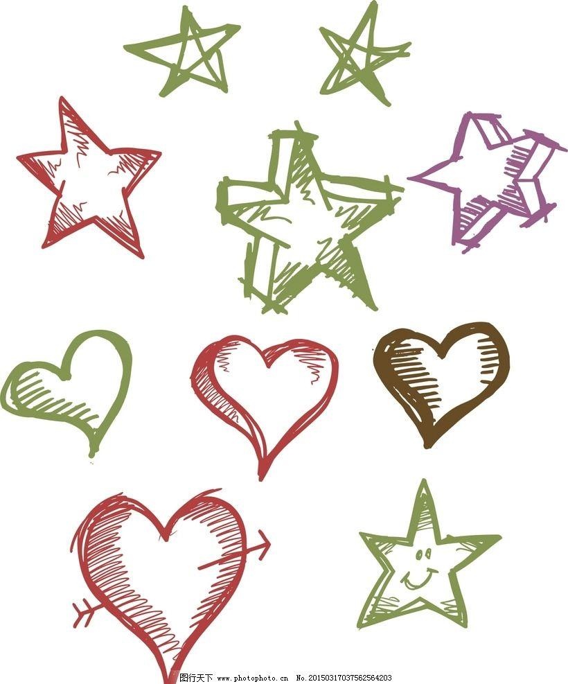 手绘星星 心形素材图片