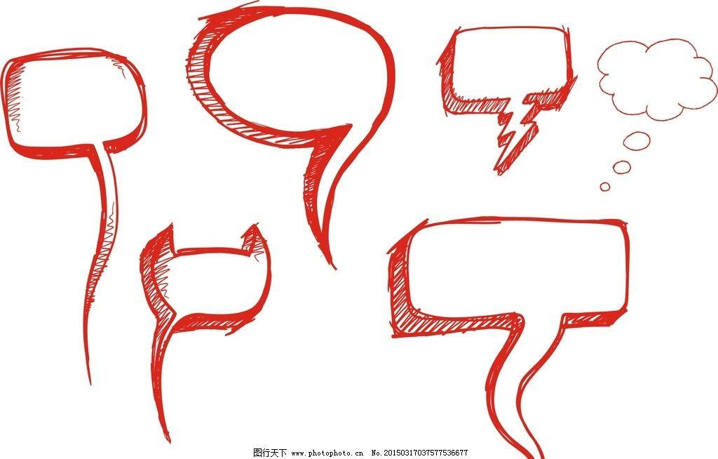 手绘对话框图片,可爱 手绘素材 卡通装饰素材 矢量图