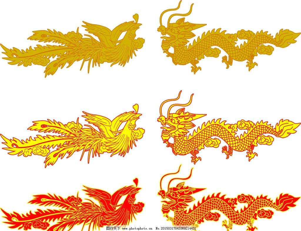 传统图案 吉祥鸟 龙 凤 龙凤 龙凤呈祥图片 其他生物 生物世界 矢量