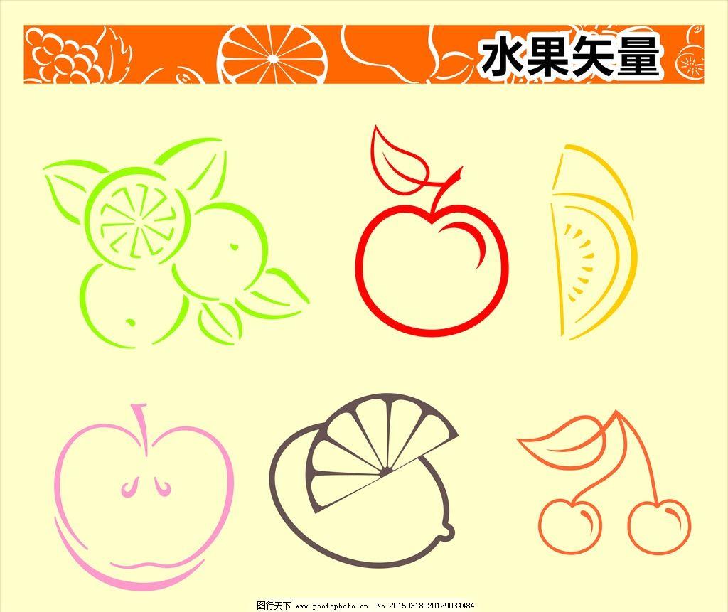 水果线描 手绘 苹果 柠檬 樱桃 标志图标 其他图标