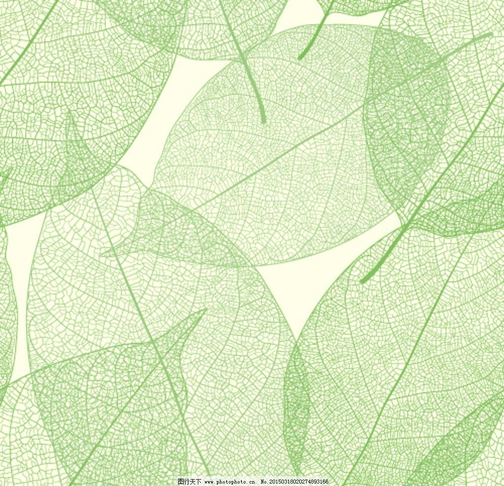 树叶 树叶纹理 枯叶 落叶 叶子 绿叶 无缝图案 手绘 背景 树木树叶