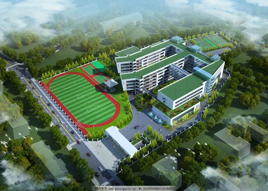 学校建筑        鸟瞰图 现代建筑 教育建筑  设计 3d设计 3d设计 72