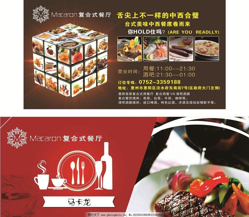 西餐厅海报 餐厅户外广告 西餐厅广告 户外海报 商场户外广告 杂七杂图片